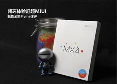 魅族全新Flyme详评:体验赶超MIUI MX4 Pro搭载碉堡了!