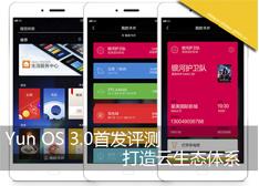 YunOS 3.0首发评测:借魅族东风还是为MX4锦上添花?