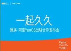 视频: 魅族 VS 阿里YunOS联合战略发布会 全程