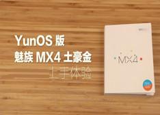 黄章笑了!土豪金+YunOS魅族MX4上手体验秒杀Mate 7(视频体验)