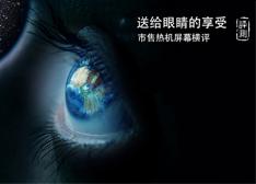 屏幕横评:魅族MX4赢了米4不敌Note4 MX4 Pro欲复仇