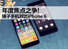 对比评测:锤子向左iPhone 6向右 华为Mate7/魅族MX4 Pro助阵