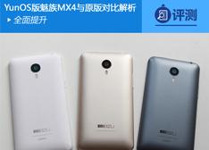 YunOS版魅族MX4与原版对比解析:全面提升 MX4 Pro也期待