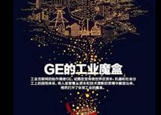 深度探究:GE如何打造全球工业互联网的魔盒?
