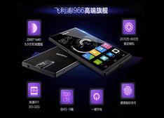 【最强评测】YunOS飞利浦I966对比三星Note4 魅族MX4/华为Mate7太弱