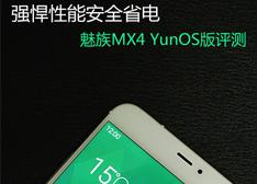 魅族MX4 YunOS版评测:强悍性能匹敌华为Mate7 小米4落败