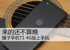 锤子手机4G版上手评测:情怀是否被现实击垮 罗永浩的逼格还在不?