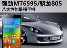 MT6595/海思Kirin 920齐发力 魅族MX4/荣耀6领衔八大顶配强机