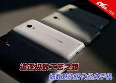 追逐魅族MX4极致工艺之路:数魅族历代经典手机(图组)