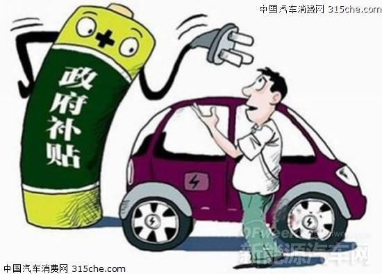 北京新能源车补贴插电式混动车被排除在外