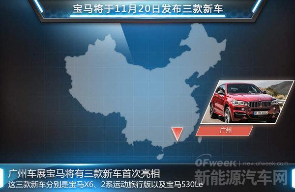 宝马3款新车11月20日将首发 宝马530Le将亮相