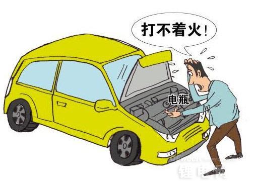 汽车启动电池的日常使用以及养护