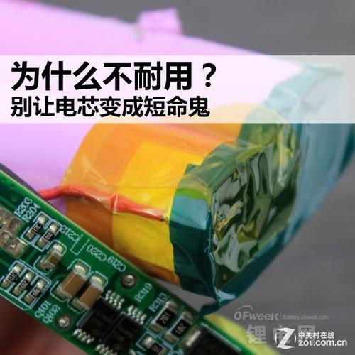 """若锂电芯短命 电源电池将""""英年早逝"""""""