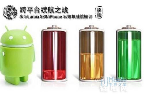 华为Mate 7/魅族MX4/小米4/iPhone 5s等跨平台续航横评