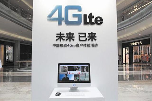 中移动考虑将把2G频率用于4G