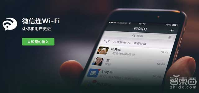 微信wifi