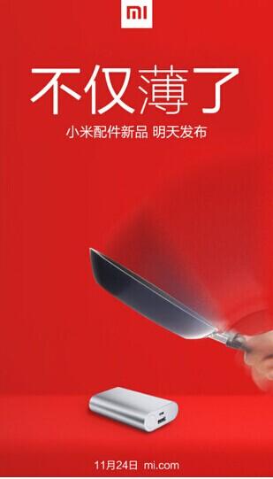 小米今日发布新品 拍扁的移动电源+MiFi合体