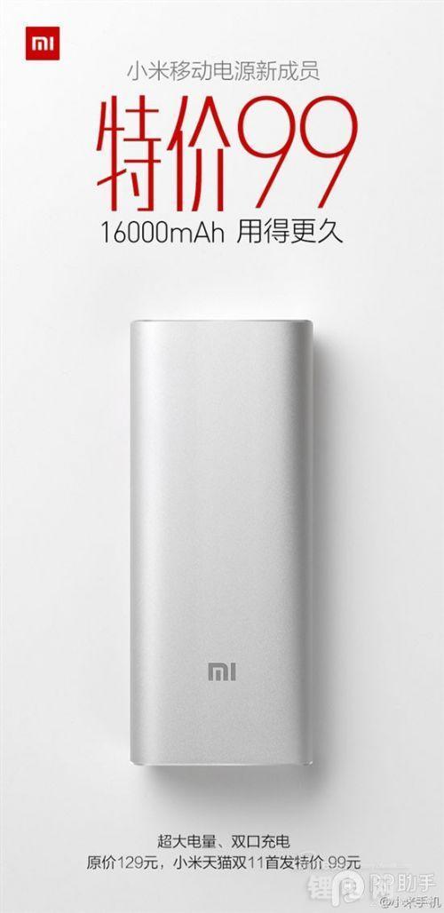 小米双11大招:99元16000mAh移动电源首发