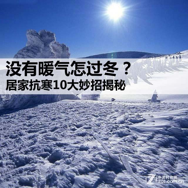 寒冬来袭 居家抗寒10大妙招揭秘