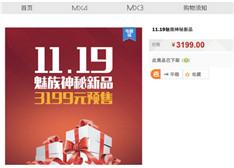 双11爆料:魅族MX4 Pro售价锤定3199!(有图)