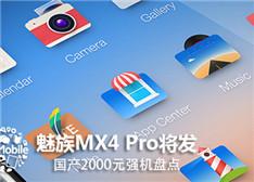 魅族MX4 Pro领先  国产2000元强机大盘点(附参数报表)