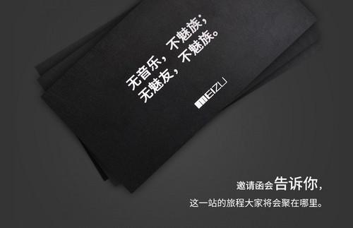 今日MX4 Pro邀请函限量抢购  魅族MX4Pro下月出售!