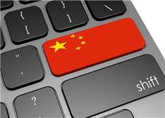 中国山寨技术时代结束  首次超越欧盟28国