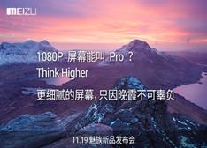 魅族MX4 Pro死磕华为Mate7 完美设计图曝光