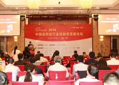 OFweek 2014中国高科技行业投融资高峰论坛在深成功举办