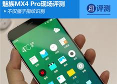 魅族MX4 Pro真机首发评测:全新Flyme4.1 指纹识别比肩华为Mate7