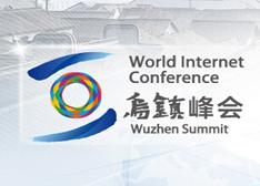 互联网大会:世界需要中国声音