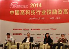 """OFweek 2014高科技投融资峰会 """"圆桌会议""""引爆零距离交流"""