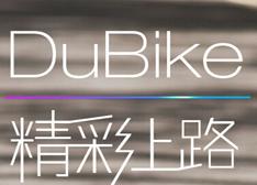 百度公布智能自行车DuBike细节 或于年底发布
