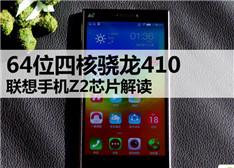 64位四核骁龙410 联想手机Z2芯片测试【图赏+评测】