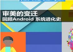 审美的变迁 回顾Android 系统进化史
