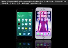 黄章大作魅族MX4 Pro挑战机皇苹果 6 plus 谁终称霸?(图组)