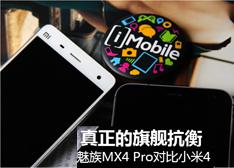 魅族MX4 Pro全面PK小米4:战斗升级 结果无悬念?