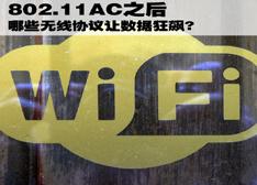 802.11AC之后 哪些无线协议让数据狂飙?