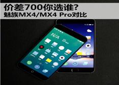 价差700你选谁?魅族MX4/MX4 Pro对比