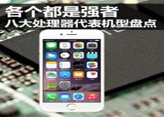 手机八大处理器代表机型盘点