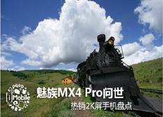 魅族MX4 Pro问世 热销2K屏手机盘点
