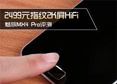 魅族MX4 Pro对比MX4评测:黄章诚意之作 2070万像素的诱惑