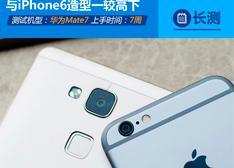 华为Mate7上手7周评测:外形不输iPhone6 直面魅族MX4 Pro挑战