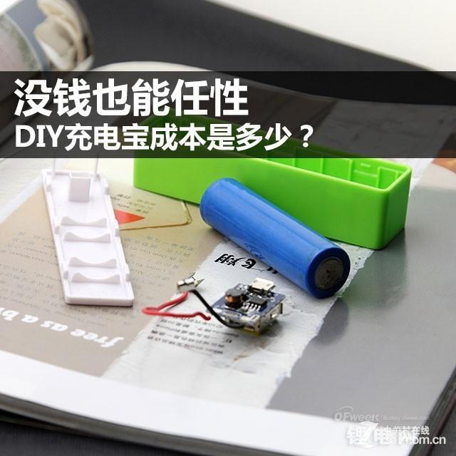 DIY充电宝注意事项及成本全解