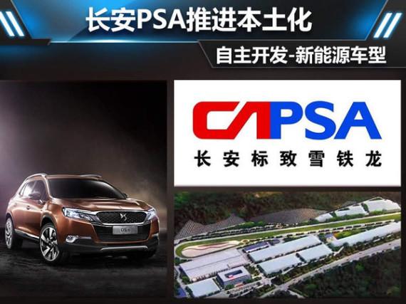 长安PSA推出新能源车型
