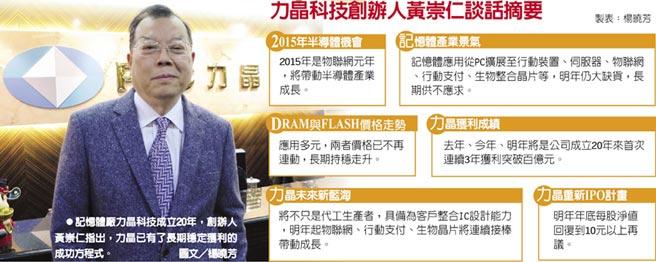 黄崇仁:明年dram将大缺货图片