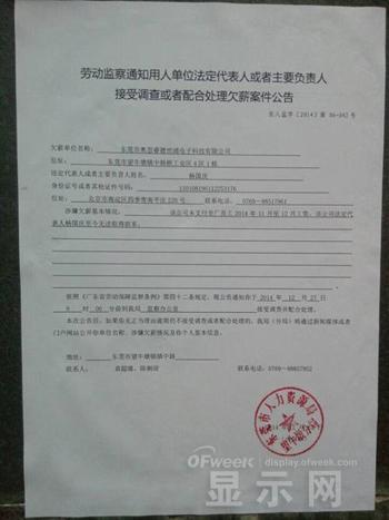 """触控产业再现""""悲剧"""" 奥思睿德世浦老板欠债1.35亿跑路"""