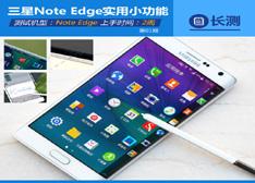 三星Note Edge长测(1):你不知道的小功能