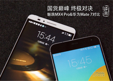 华为Mate7对比魅族MX4 Pro:最强国货相爱相杀 6Plus约战MX5