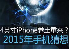 【曝光】小米5、Galaxy S6、4英寸iPhone、一加手机2 各大厂商2015年旗舰全猜想